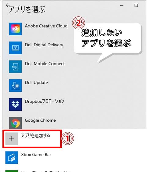 通知を受け取るアプリを追加する画面