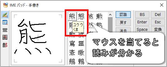 漢字の音読みと訓読みが表示された画像