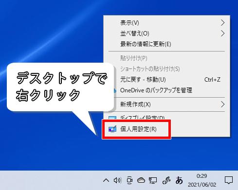 デスクトップの右クリックメニュー