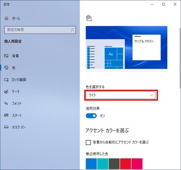 「色を選択する」をクリックする画像