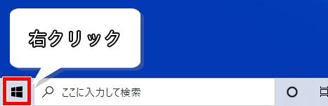 Windowsマークを右クリックした画像