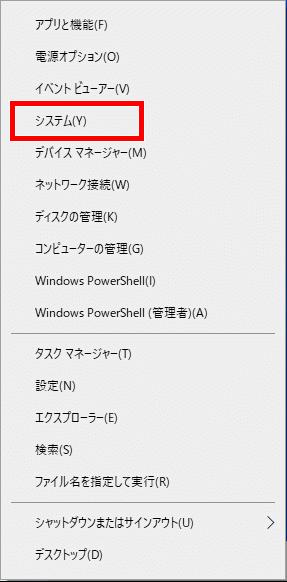 Windowsマークの右クリックメニュー