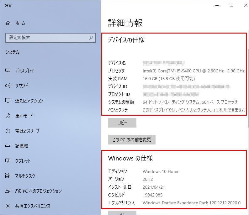 PCのスペックやWindowsの仕様が確認できる画面