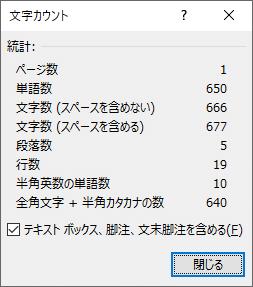 文字カウントの画面
