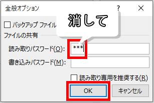 過去に設定したパスワードを消す画像