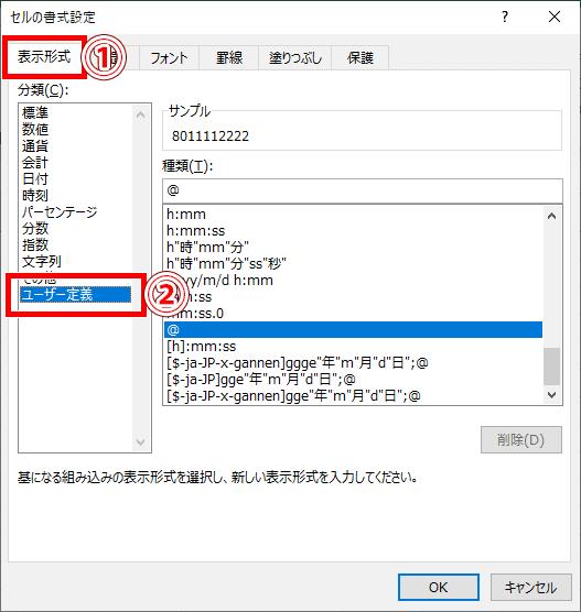 ユーザー定義の場所