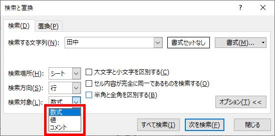検索対象を「数式」「値」「コメント」から選ぶ画像