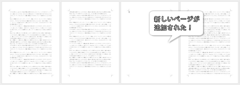 文書の途中に新しいページを挿入した画像