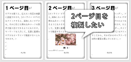 ページのコピーの練習問題