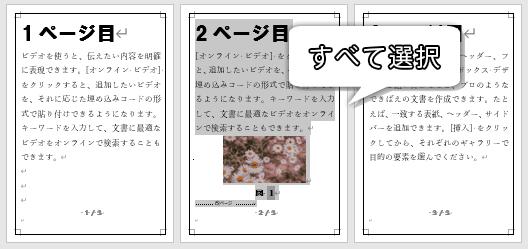 コピーしたい2ページ目を全部選択した画像