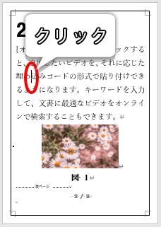 2ページ目をクリックした画像