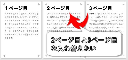 ページの入れ替えの練習問題