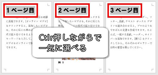 各ページの先頭行を選択した画像