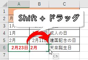 Shift押しながら移動させる画像