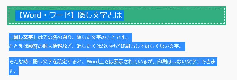 ウェブサイトの文章をコピーする画像
